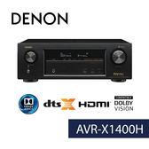 【Denon】AVR-X1400H 7.2聲道 AV環繞擴大機
