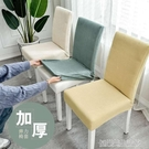 椅套 家用連體彈力餐椅套椅墊套裝通用簡約餐廳飯店餐桌凳子套椅子套罩【2個】