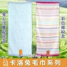【衣襪酷】卡洛兔 毛巾 純棉 愛心浮雕提花 彩色橫條 台灣製 CALO RABBIT