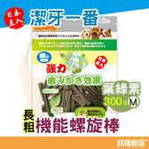 潔牙一番 機能螺旋棒-長粗M 葉綠素 300G【寶羅寵品】