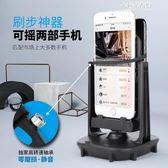 搖步器捉妖記雙手機步數寶自動刷步神器微信運動暴走計步器 朵拉朵衣櫥