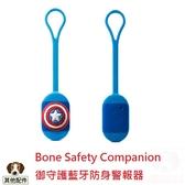 Bone Safety Companion 御守護藍牙防身警報器 美國隊長 漫威 單車逍遙騎必備推薦