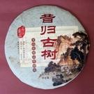 【歡喜心珠寶】【雲南瑧品昔歸古樹普洱茶】珍藏極品2009年普洱茶,熟茶357g/1餅,另贈收藏盒