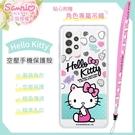 【三麗鷗授權正版】三星 Samsung Galaxy A52 5G 氣墊空壓手機殼(贈送手機吊繩)