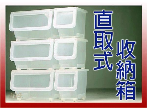 【聯府】聯府 KEYWAY 中 直取式收納箱(1入) 收納箱 收納櫃 整理箱 置物箱 置物櫃 LF605-X01
