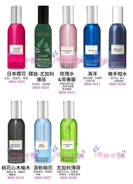 Bath & Body Works Aromatherapy 芳療精油系列-濃縮型室內芳香噴霧 42.5g【彤彤小舖】