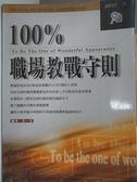 【書寶二手書T3/財經企管_AG9】100%職場教戰守則_彭一洪