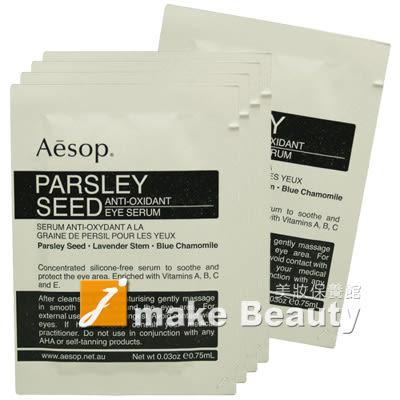 Aesop 香芹籽抗氧化眼霜(0.75ml*5)《jmake Beauty 就愛水》