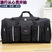 大容量男托運包搬家袋旅行包手提包拎包特大旅行袋行李袋男行李包 美芭