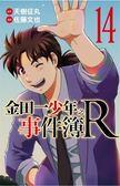 金田一少年之事件簿R(14完)