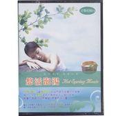 音樂花園-悠活泡湯CD (10片裝)