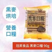 冠昇食品 黑麥口糧 90g 營養口糧 小口糧 備糧 儲糧【TW477-05】