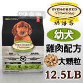 [寵樂子]《Oven-Baked烘焙客》幼犬配方-大顆粒12.5磅 / 狗飼料