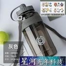 水杯 超大容量塑料運動水杯女便攜帶吸管學生戶外運動健身水壺男杯子2000ml 星河光年