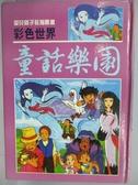 【書寶二手書T8/兒童文學_QBK】童畫樂園