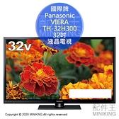 日本代購 空運 2020新款 Panasonic 國際牌 TH-32H300 32吋 液晶電視 螢幕 高畫質 日規