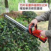 電動綠籬機充電式多 家用庭院修枝機茶葉修剪機電動采茶機mks 薇薇
