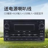 CD機 斯巴魯車載CD汽車cd機改豐田cd花冠威馳長城酷熊炫麗M1改家用音響