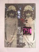 【書寶二手書T4/翻譯小說_GTG】預言的姊妹_JC, 米雪兒.辛克