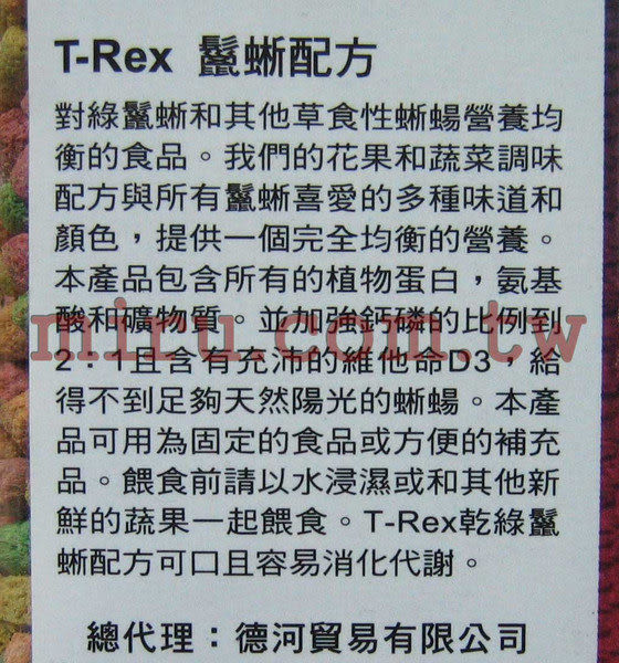 【西高地水族坊】T-Rex 蜥蜴專用飼料390g