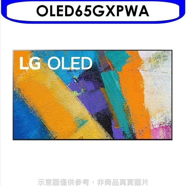 回函贈[王品牛排餐券X張]《結帳打8折》LG樂金【OLED65GXPWA】65吋OLED零間隙4K電視
