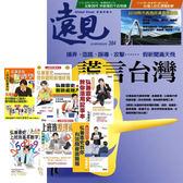 《遠見雜誌》1年12期 贈 弘兼憲史的上班族基本功(全7書)