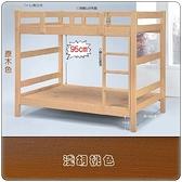 【水晶晶家具/傢俱首選】CX1185-1凱斯3.5呎直立梯95cm高層距實木雙層床~~雙色可選