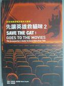 【書寶二手書T1/影視_KNR】先讓英雄救貓咪. 2 : 好萊塢賣座電影劇本大解密_布萊克.史奈德
