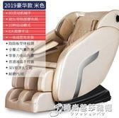 按摩椅 8d太空艙按摩椅家用全身全自動豪華電動多功能小型器新款 時尚芭莎