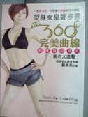 【書寶二手書T4/美容_OHF】塑身女皇鄭多燕打造360度完美曲線_鄭多燕