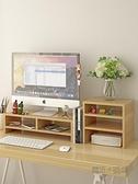 臺式電腦增高架顯示器屏幕墊高底座辦公室桌面置物架顯示屏上支架 ATF 魔法鞋櫃