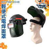 『儀特汽修』氬弧焊 燒焊 銲接 自動變光電焊面罩 頭戴式 全自動焊工防護 焊帽眼鏡 防焊接紫外線