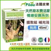 *WANG*Pilou法國皮樂《天然草本費洛蒙 情緒安撫系列-擴散組 補充液》45ml/個 狗適用