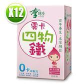 李時珍零卡四物鐵(50mlx6入/盒)x12