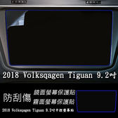 【Ezstick】福斯 Volkswagen Tiguan 2018 年版 9.2吋 靜電式車用LCD螢幕貼