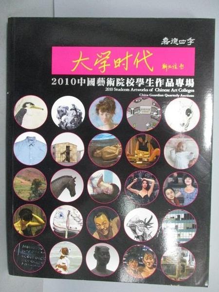 【書寶二手書T8/收藏_PEP】嘉德四季_大學時代_2010/12/20