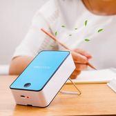 創意便攜USB充電掌上空調迷你風扇學生宿舍辦公室無葉小風扇 igo
