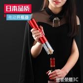 電動開瓶器 日本電動紅酒開瓶器家用葡萄酒啟瓶器禮盒全自動充電式開酒神器 皇者榮耀3C