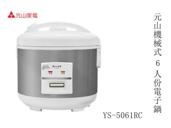 【大磐家電】元山機械式6人份電子鍋 YS-5061RC