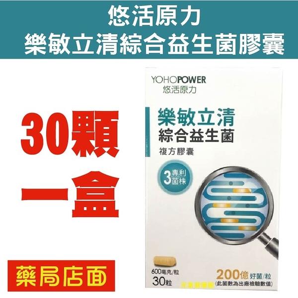 悠活原力 樂敏立清綜合益生菌膠囊x1盒(30顆/盒)孕婦 懷孕 銀髮益生菌 元氣健康館