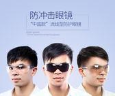 3M護目鏡騎行防沖擊防風沙工業打磨灰塵飛濺男女勞保透明防護眼鏡【快速出貨八五折】