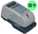 立光 KRONE KR-168 台灣製造 微電腦視窗支票機 (阿拉伯字/數字版)