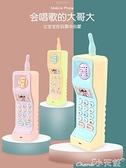 仿真手機 大哥大玩具手機兒童益智電話寶寶帶音樂假仿真女男孩嬰兒可咬女孩 小天使 618