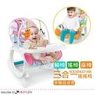 三合一音樂躺椅 嬰幼兒震動安撫搖椅 座椅 附餐盤