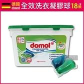 2盒優惠組【德國domol】全效超濃縮洗衣凝膠球(18顆洗衣精膠囊
