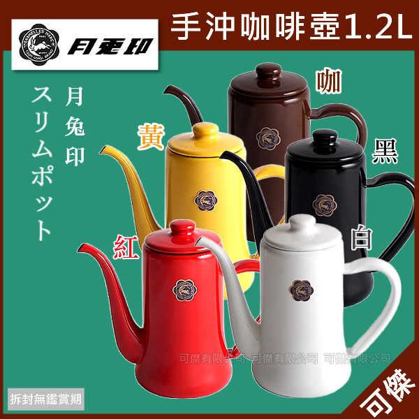 下殺售完為止 日本 野田琺瑯 月兔印 SLIM POT 手沖壺 咖啡壺 琺瑯壺 1.2L 多色選擇 咖啡職人最愛!