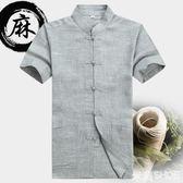 唐裝 中老年人短袖男士夏季上衣中式立領棉麻布衣中國風居士服漢服  米蘭shoe