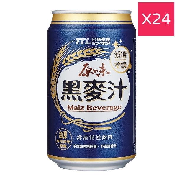 【台酒TTL】台酒原味黑麥汁(全素)-箱裝(24入)