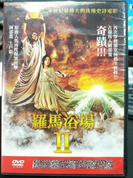 挖寶二手片-C05-063-正版DVD-日片【羅馬浴場2】-阿部寬 上戶彩( 直購價)