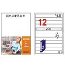 【滿500現折100】龍德電腦標籤紙 12格 LD-864-W-A (白色) 105張 列印標籤 三用標籤